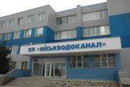 """""""Горводоканал"""", Сумы, главное здание"""